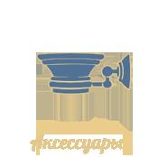 Accessories-copy
